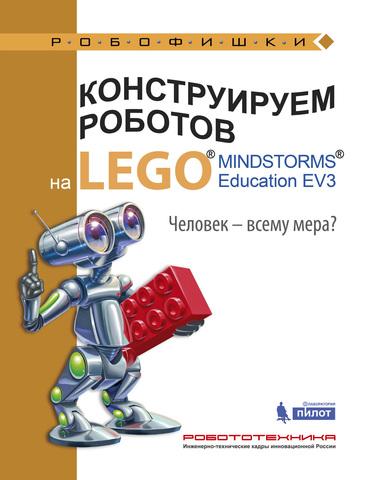Конструируем роботов на LEGO. Человек-всему мера?