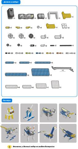 OLLO Action Kit