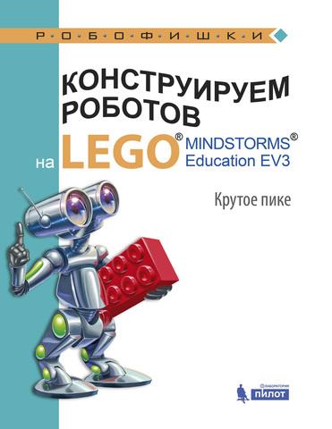 Конструируем роботов на LEGO. Крутое пике
