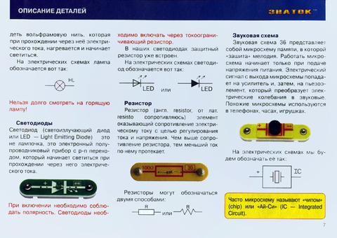 Электронный конструктор знаток альтернативная энергия