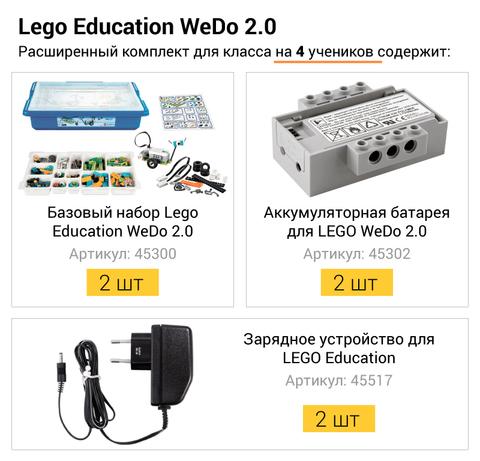 Купить Расширенный комплект LEGO WeDo 2.0 для класса в Москве