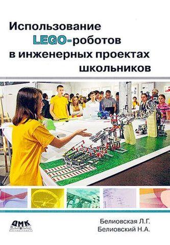 Использование LEGO-роботов в инженерных проектах школьников