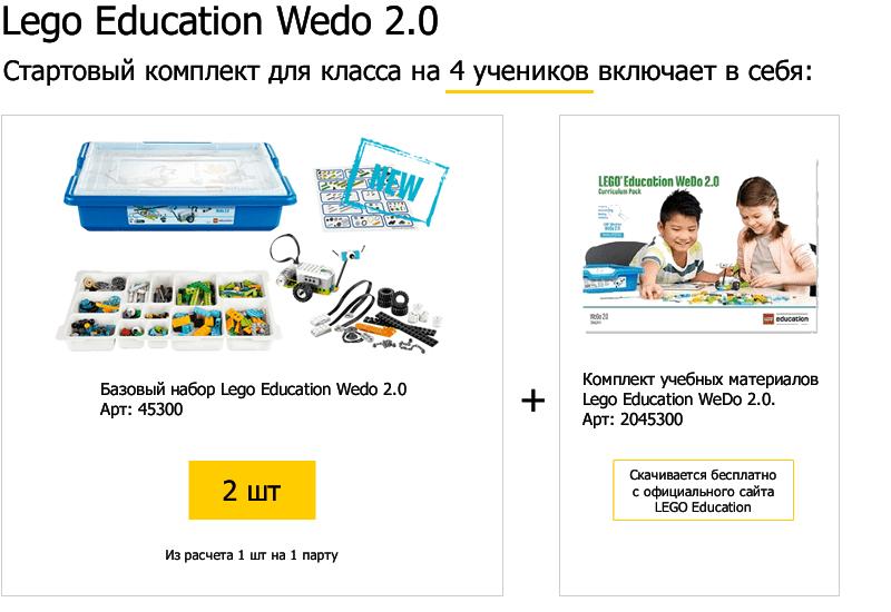 Стартовый комплект для класса LEGO WeDo 2.0
