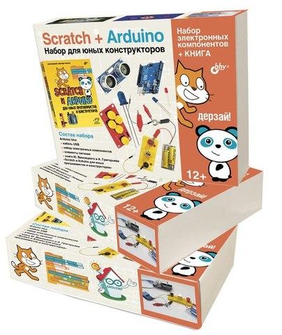 Дерзай! Наборы по электронике. Scratch+Arduino. Набор для юных конструкторов.