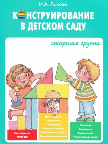 Конструирование в детском саду. Старшая группа. Учебно-методическое пособие + комплект демонстрационных материалов.