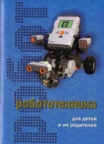 Робототехника для детей и их родителей: учебно-методическое пособие