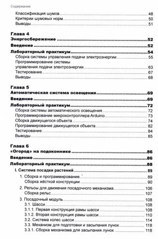 Технология: сборник проектов