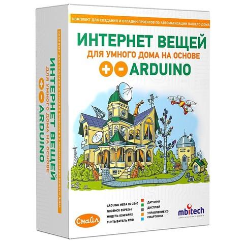 Купить Образовательный комплект СМАЙЛ Интернет вещей для умного дома на основе Arduino в Москве